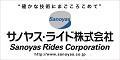 サノヤス・ライド株式会社