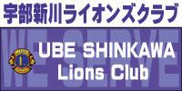 宇部新川ライオンズクラブ