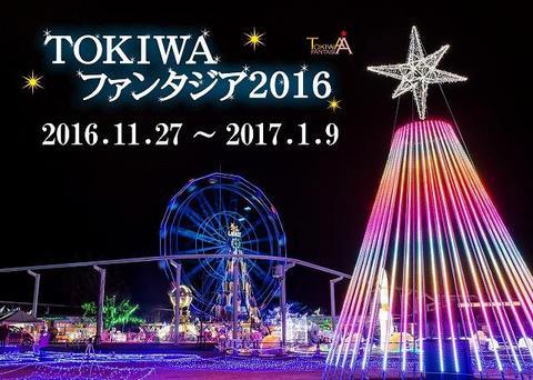TOKIWAファンタジア2016