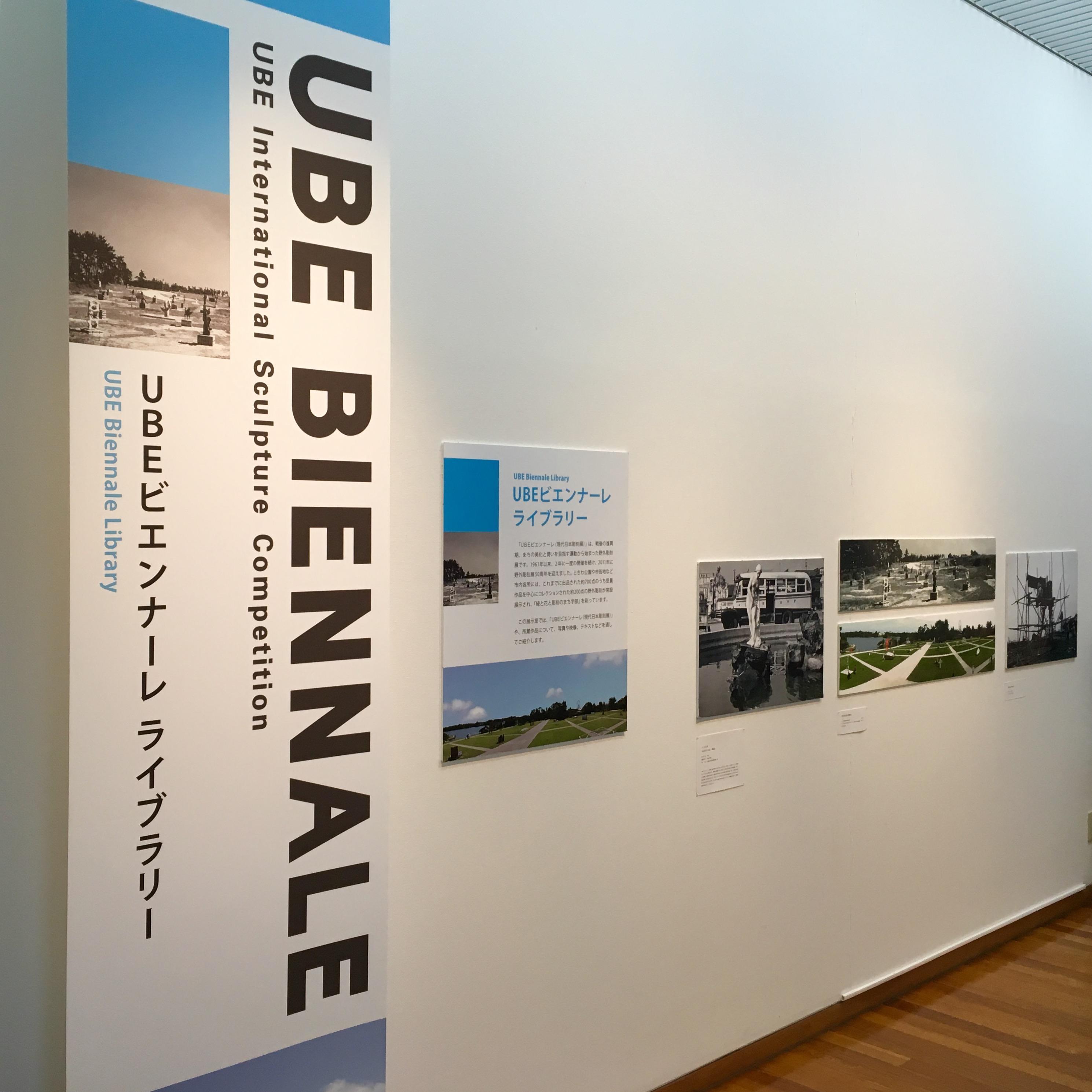 UBEビエンナーレライブラリー