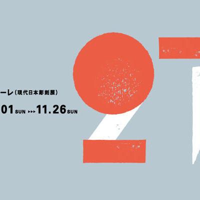 第27回UBEビエンナーレ(現代日本彫刻展)