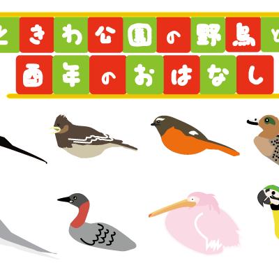 ときわ公園の野鳥と酉年(とりどし)のおはなし