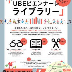 UBEビエンナーレライブラリー2017