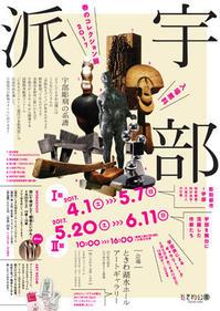 春のコレクション展2017「宇部派ー宇部彫刻の系譜」