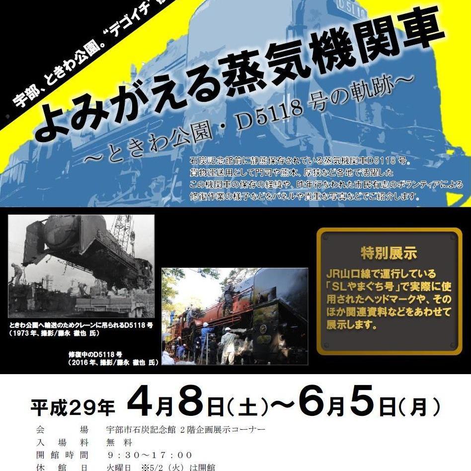 よみがえる蒸気機関車 ~ときわ公園・D5118号の軌跡~