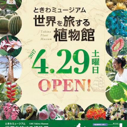 「世界を旅する植物館」オープニングイベント