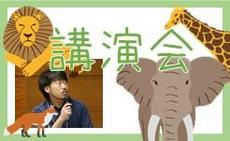 講演会「どうぶつの幸せを考えたことありますか?~動物福祉と環境エンリッチメント~」