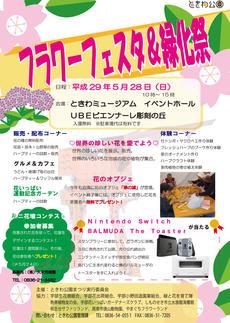 フラワーフェスタ&緑化祭