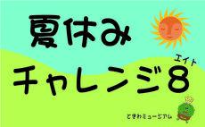 夏休みチャレンジ8