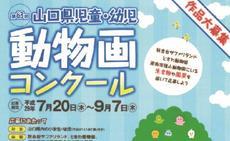 第63回山口県児童・幼児動物画コンクール