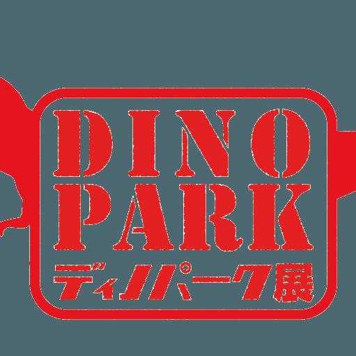 ディノパーク展in宇部