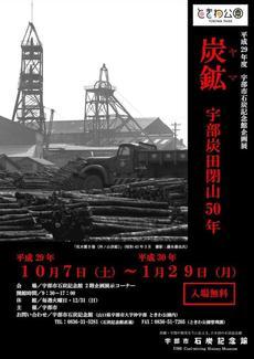 炭鉱〈ヤマ〉 ―宇部炭田閉山50年ー