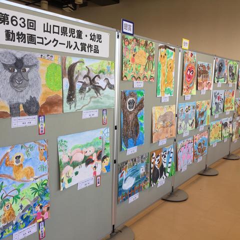 第63回山口県児童・幼児動物画コンクール入賞作品展示