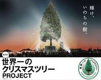 「めざせ!世界一のクリスマスツリープロジェクト」のオーナメント受付