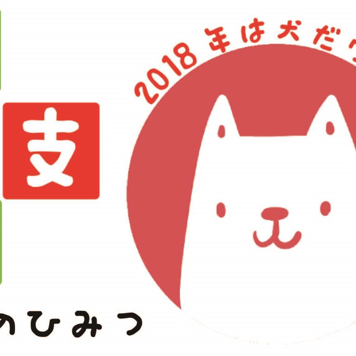 干支展 2018年は犬だワン!~犬のひみつ~