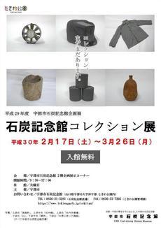 石炭記念館コレクション展
