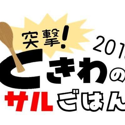 「突撃!ときわのサルごはん2018 第1回「サルといえばバナナ」?