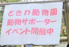 第6回ときわ動物園動物サポーターイベントの開催!