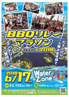 BBQリレーマラソン in 宇部ときわ公園2018