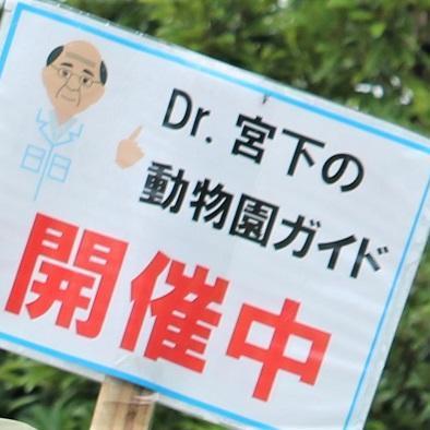 ときわ動物園長 ドクター宮下の動物園ガイド
