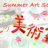 夏の美術室2018