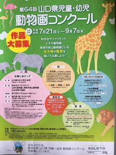 第64回山口県児童・幼児動物画コンクール