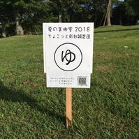 ちょこっと彫刻調査団夏休みSPクイズラリー