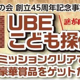UBEこども探偵団~ミッションクリアで豪華賞品をゲットだぜ!~