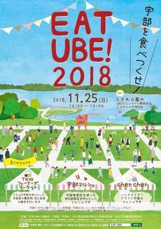 「EAT UBE!2018」~宇部を食べつくせ!~