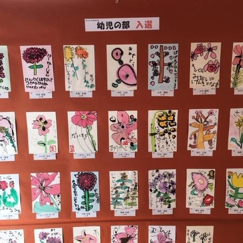 花の絵手紙大賞作品展
