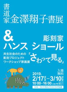 書道家 金澤翔子 書展& 彫刻家 ハンス ショール 共生社会のための彫刻プロジェクト ワークショップ原画展「さわって見る」