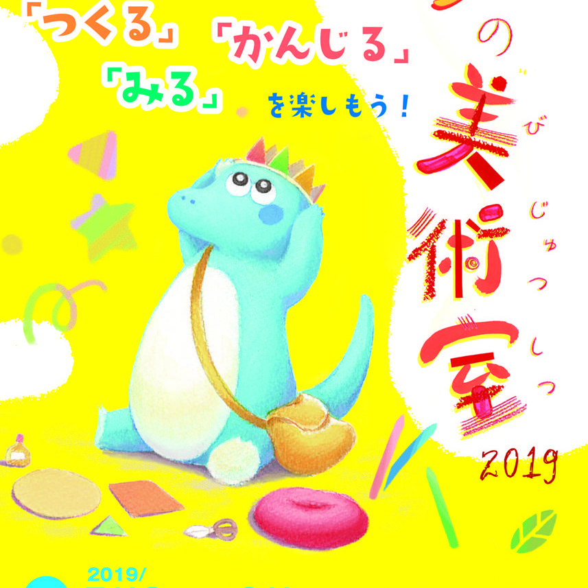 ときわ公園 夏の美術室 2019