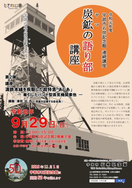 ■連続講座「炭鉱の語り部講座」② チラシ.jpg