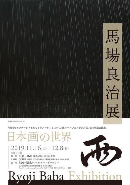 馬場良治展 日本画の世界 雨