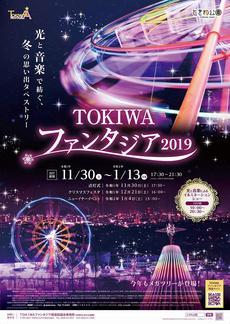 TOKIWAファンタジア2019