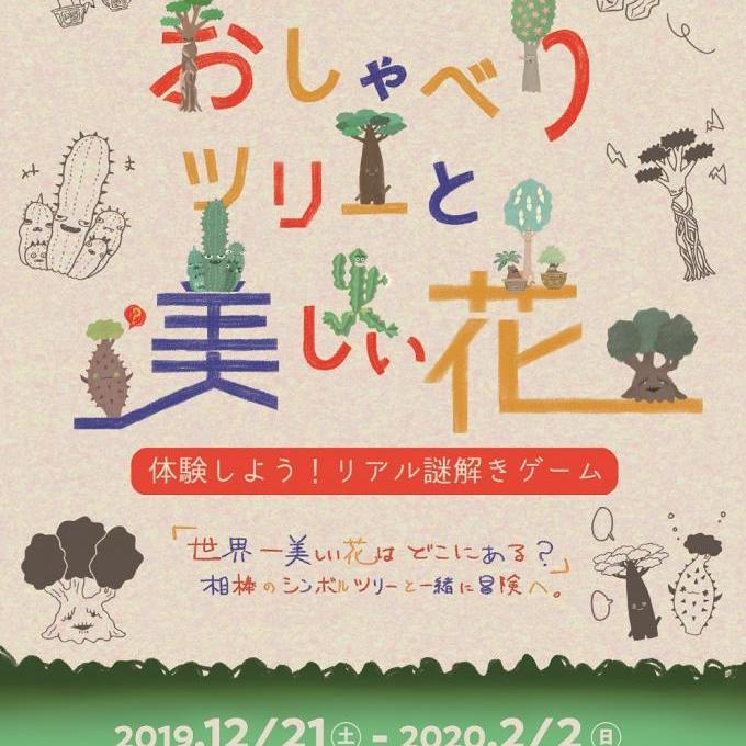 リアル謎解きゲーム「おしゃべりツリーと美しい花」開催中!