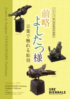コレクション展 柳原義達の彫刻