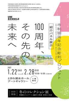 市制100周年記念彫刻プロジェクト紹介パネル展示 〜100周年、その先の未来へ〜 & 冬のコレクション展 〜UBEビエンナーレ60年の軌跡〜