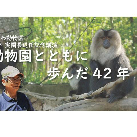 宮下実園長退任記念講演~動物園とともに歩んだ42年~