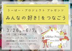うーばー・プロジェクトプレゼンツ「みんなの好き!をつなごう」
