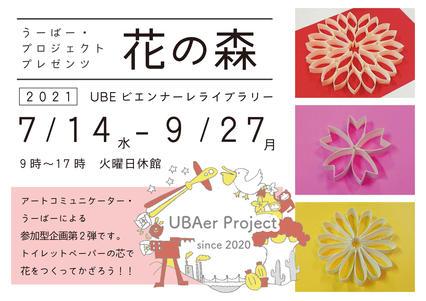 うーばー・プロジェクトプレゼンツ「花の森」