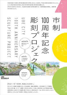市制100周年記念彫刻プロジェクト紹介パネル展示「100周年、その先の未来へ」