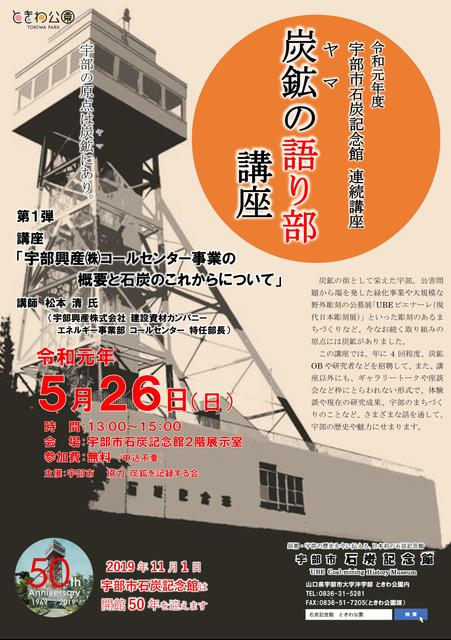 ■連続講座「炭鉱の語り部講座」① チラシ.jpg