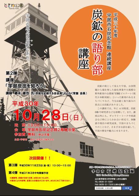 (修正)炭鉱の語り部講座② チラシ画像.jpg