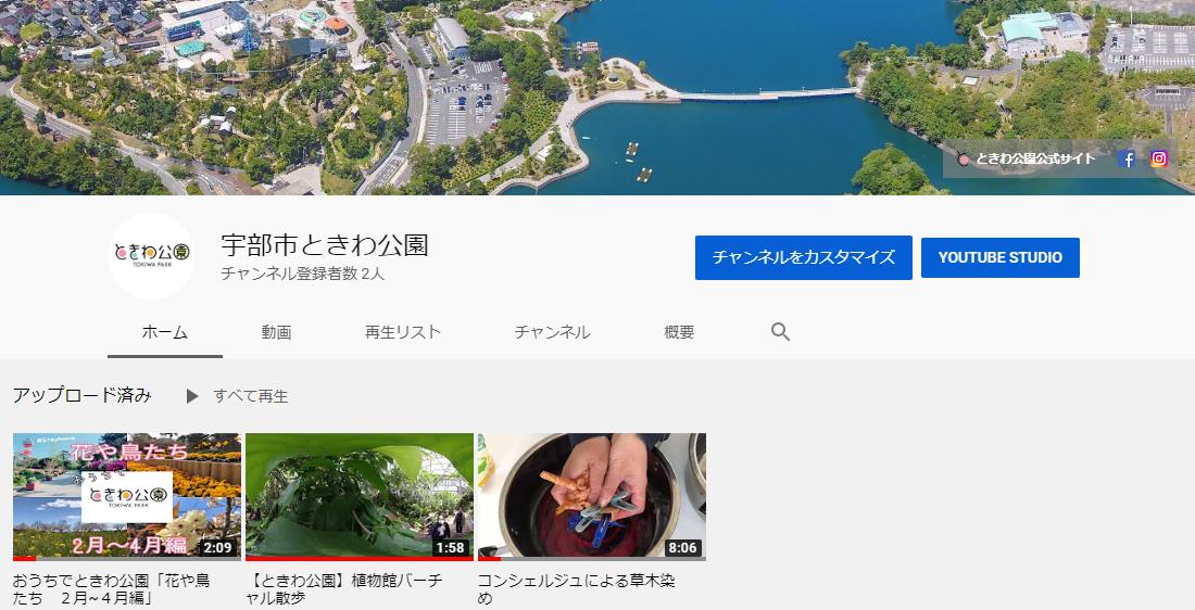 ときわ公園Youtube.png