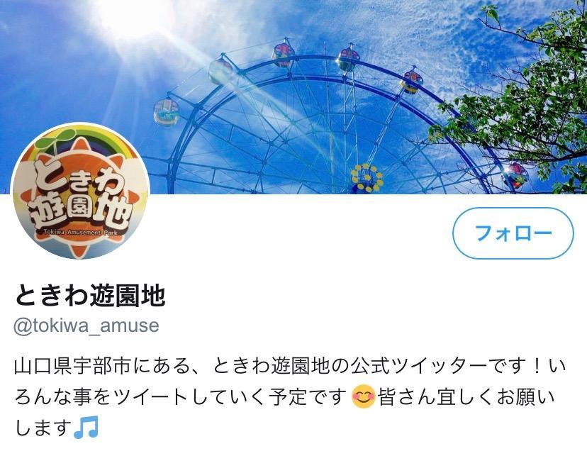 ときわ遊園地Twitter.JPG