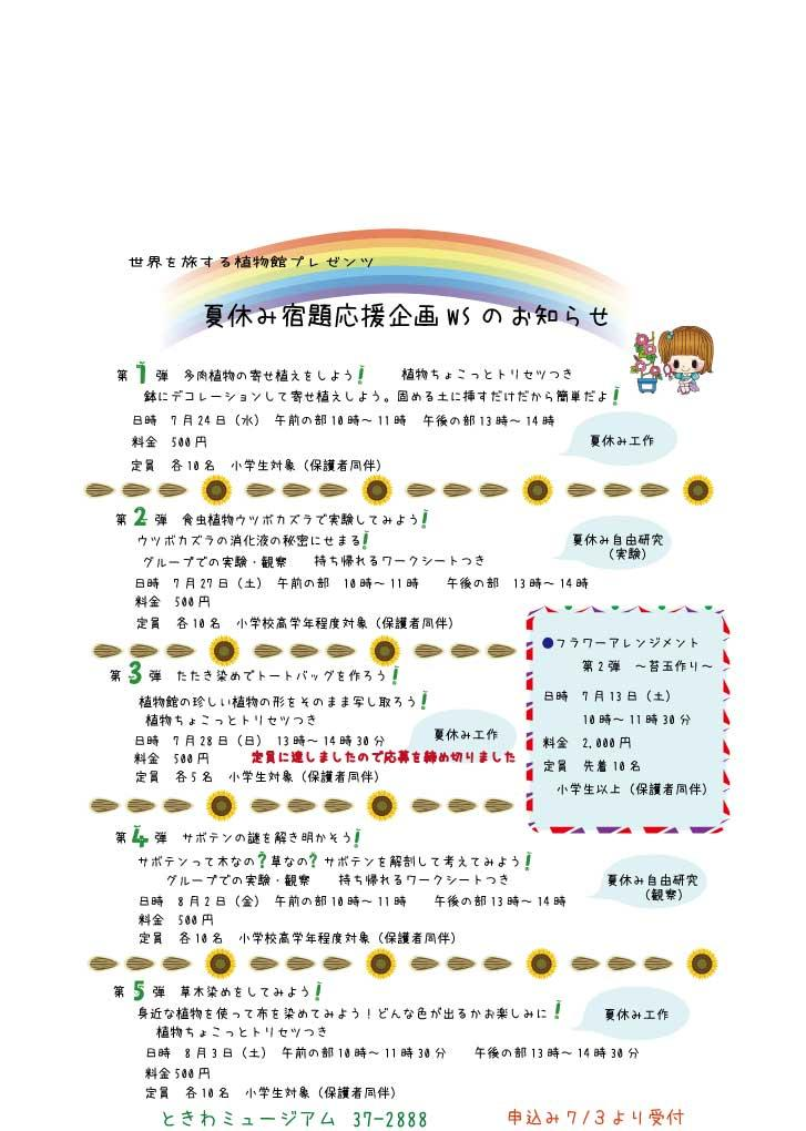 夏休みWSのお知らせ.jpg