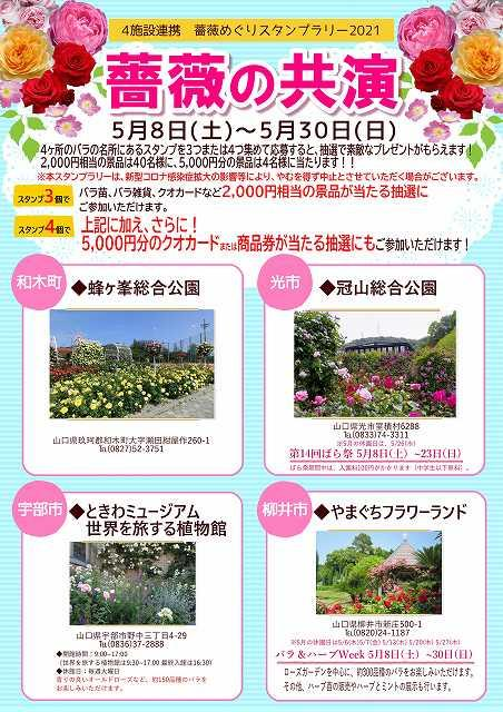 s-スタンプラリー薔薇の共演2021.jpg