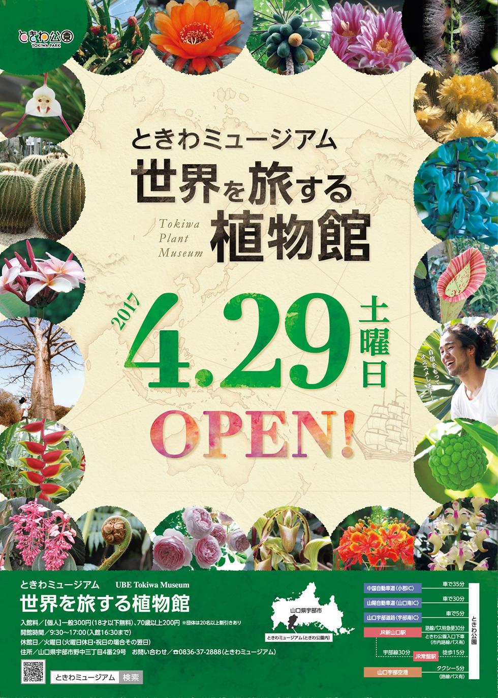 ときわミュージアム「世界を旅する植物館」2017年4月29日(土)オープン