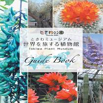 世界を旅する植物館 公式ガイドブック  販売開始!